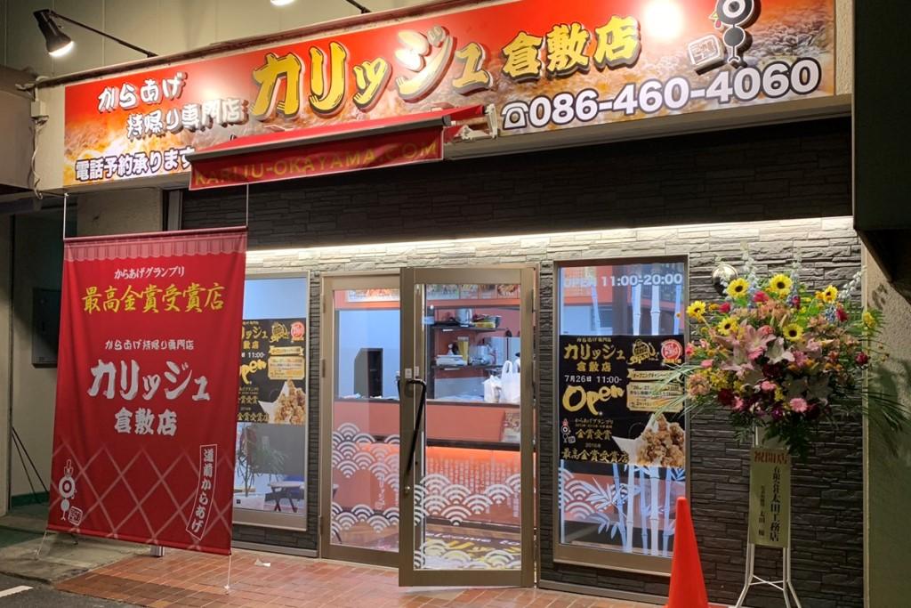 カリッジュ倉敷店 唐揚げテイクアウト専門店